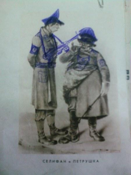 Селифан и Петрушка