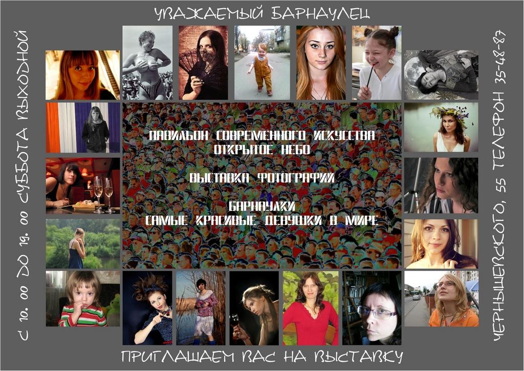 Барнаулки - самые красивые девушки в мире